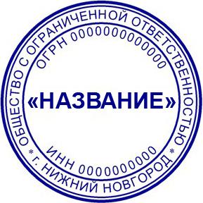 Продукция Печати и штампы